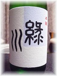 「人とのつながりを大切に」 新潟の隠れた銘酒 日本酒『緑川』のサムネイル画像