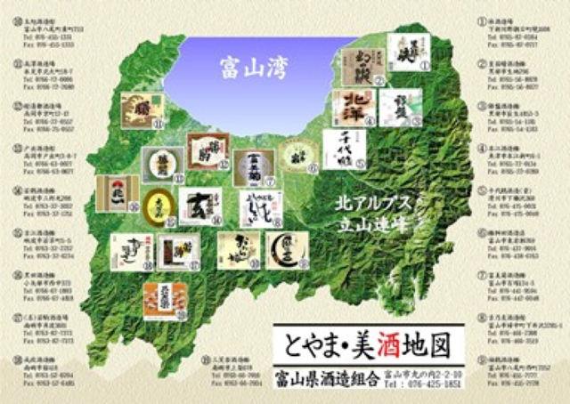 淡麗辛口、すっきりまろやか、良質な水で仕込んだ富山の日本酒10選のサムネイル画像