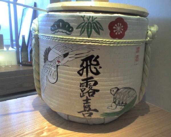 会津の日本酒、ひろきは入手困難な人気ブランド、見たら飲んでみてのサムネイル画像