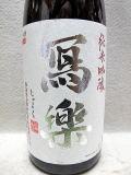 矢島酒店は宮泉銘醸㈱が醸造する日本酒「写楽」の正規取扱店です。のサムネイル画像