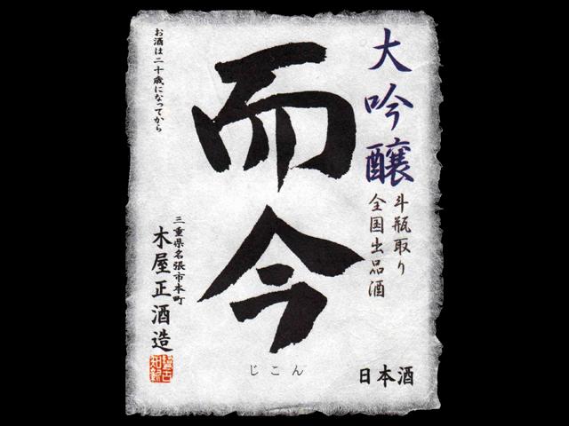 日本酒「而今」は三重県西部に位置する名張市の木屋正酒造さんは!。のサムネイル画像