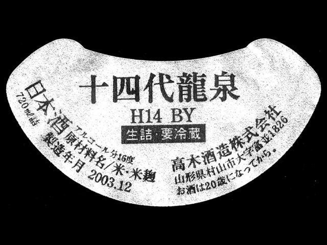 何故日本酒14代がこれほど、もてはやされるようになったのか。のサムネイル画像