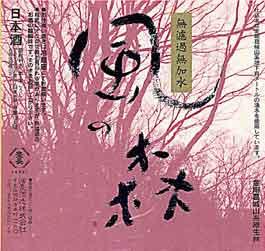 従来の日本酒、風の森では行っていない、火入れの操作を行ってます。のサムネイル画像