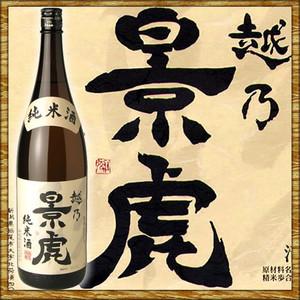 全国的に知られている越乃景虎は、辛口酒を基本に仕込まれた日本酒。のサムネイル画像