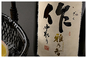 作(ザク)は都内でも最近良く知られるようになったお日本酒です。のサムネイル画像