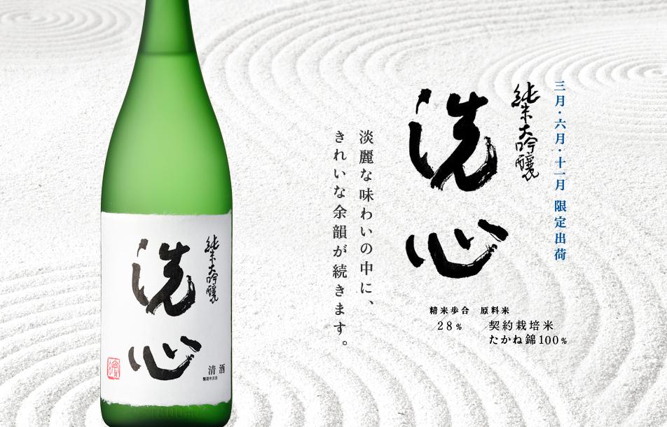 【新潟・朝日酒造】一度は飲みたい季節限定出荷の日本酒『洗心』のサムネイル画像