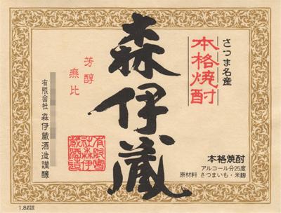 幻の芋焼酎。その名は森伊蔵。知れば知るほど飲んでみたい・・・のサムネイル画像