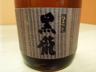 福井県が誇る日本酒の最高峰!! 『黒龍』の魅力とラインナップのサムネイル画像