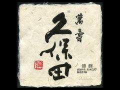 日本酒好きなら飲んでみたい。久保田の日本酒ってどんな味?のサムネイル画像
