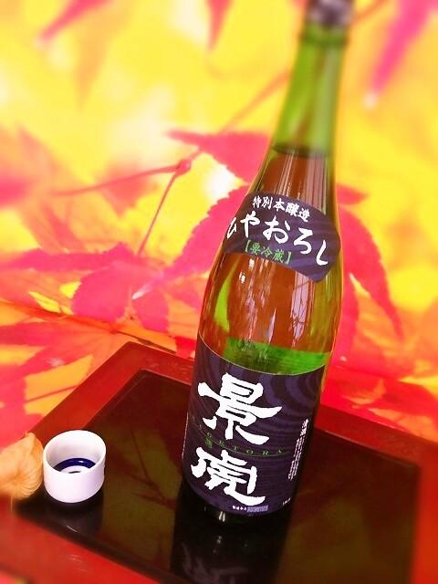 越後の龍に因んだ名前の日本酒、景虎は成熟した新潟の名酒ですのサムネイル画像