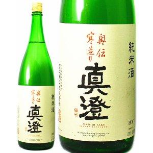 宮坂醸造株式会社の清酒「真澄」は長野県を代表する日本酒です。 のサムネイル画像