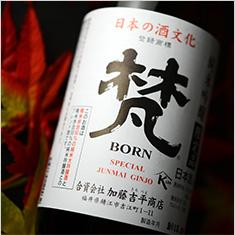 日本酒の「梵」は世界に羽ばたく日本酒です!香り・味・キレ抜群!!のサムネイル画像