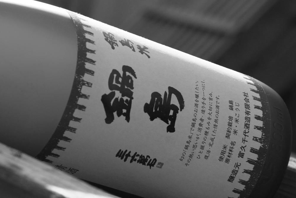 鍋島の日本酒にはこだわりが感じられます。だからファンがあるのですのサムネイル画像