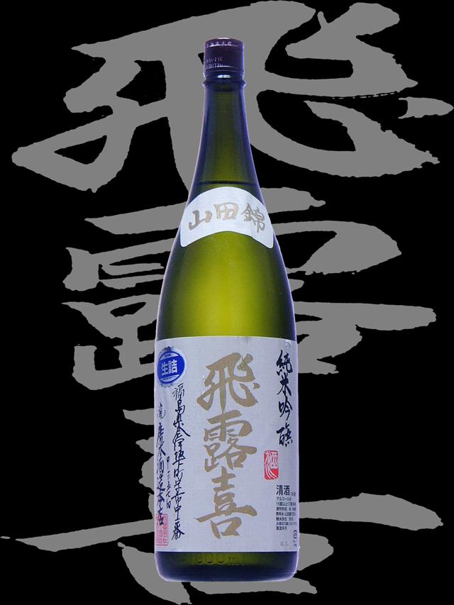 飛露喜(ひろき)の日本酒は今では手に入りにくい!でも飲みたいな。のサムネイル画像